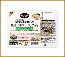 茶美豚の素材を生かしたシンプル仕立て CO・OP茶美豚(チャーミーポーク)で作った無塩せきロースハム 脂が少ないのでベタつかず、しっとりしていますね。 (さのちゃん)