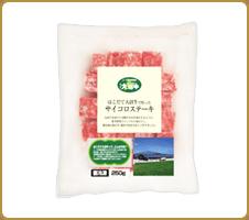 肉のうま味がギュギュギュギューッ♪ はこだて大沼牛で作ったサイコロステーキ サイコロステーキって油分がほとんどのようなものも多いけれど、これはお肉って感じがしっかりある!お肉本来の味が感じられて良い。 (かなゆきさん)