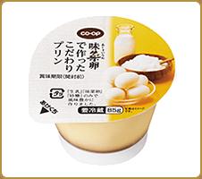 手作りみたい!たまごと生乳と砂糖だけ CO・OP味菜卵で作ったこだわりプリン 素朴なやさしい味で、子どものころ、祖母が作ってくれた蒸しプリンを思い出しました。(キクラゲさん)