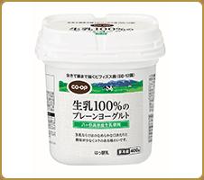 とろ~りにビックリ、 まろやかでウットリ♡ CO・OP生乳100%のプレーンヨーグルト 酸味が少なくとてもなめらかな食感です。そのまま何もかけずに食べてもおいしい!! (トモのぞさん)