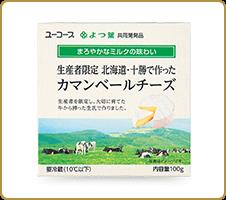 国産ナチュラルチーズの豊かな味わい (ユーコープ・よつ葉) <生産者限定>北海道・十勝で作ったカマンベールチーズ クリーミーで牛乳の味が感じられて、フレッシュ感もありとてもおいしかったです。  (マーガレットさん)