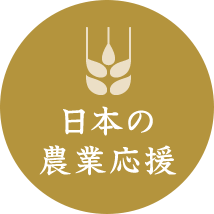 日本の産業応援