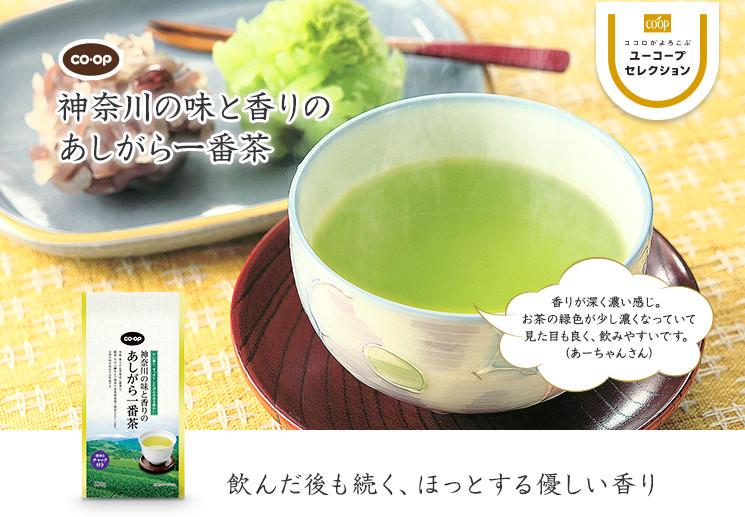 飲んだ後も続く、ほっとする優しい香り CO・OP神奈川の味と香りのあしがら一番茶 香りが深く濃い感じ。 お茶の緑色が少し濃くなっていて見た目も良く、飲みやすいです。 (あーちゃんさん)