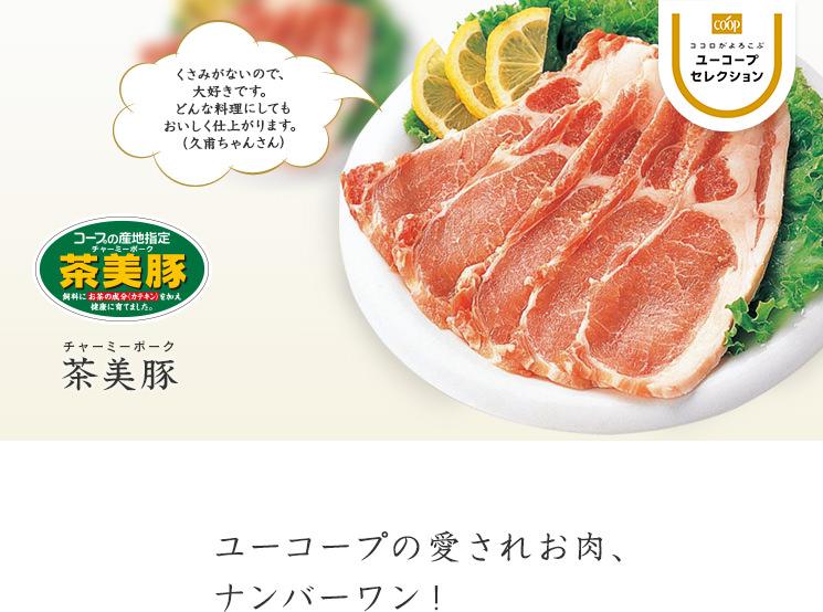 ユーコープの愛されお肉ナンバーワン! コープの産地指定 茶美豚(チャーミーポーク) くさみがないので、大好きです。どんな料理にしてもおいしく仕上がります。(久甫ちゃんさん)