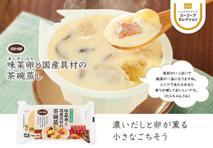 濃いだしと卵が薫る 小さなごちそう CO・OP味菜卵と国産具材の茶碗蒸し 具材がいっぱいで副菜の一品になりますね。レンジであたためると香りが増しておいしいです。 (たらちゃんさん)