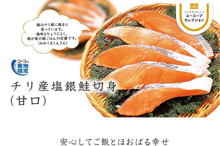 安心してご飯とほおばる幸せ コープの産地指定 チリ産塩銀鮭切身(甘口) 鮭はチリ産に限ると思っています。塩味もちょうどよく、我が家の朝ごはんの定番です。(みわくまくんさん)