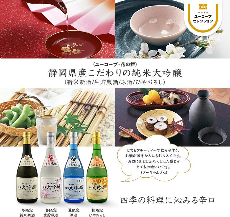 四季の料理に沁みる辛口 (ユーコープ・花の舞) 静岡県産こだわりの純米大吟醸 とてもフルーティーで飲みやすく、お酒が苦手な人にもおススメです。お口に含むとふわっとした感じがとても心地いいです。 (クーちゃんさん)