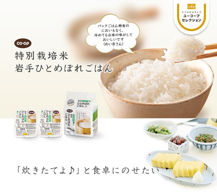 「炊きたてよ♪」と食卓にのせたい CO・OP特別栽培米 岩手ひとめぼれごはん パックごはん特有のにおいもなく、冷めてもお米の味がしておいしいです(めい吉さん)