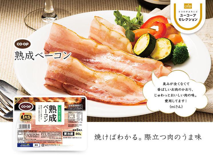 焼けばわかる。際立つ肉のうま味 CO・OP熟成ベーコン 臭みが全くなくて香ばしいお肉のかおり、じゅわっとおいしい肉の味。愛用してます! (miさん)