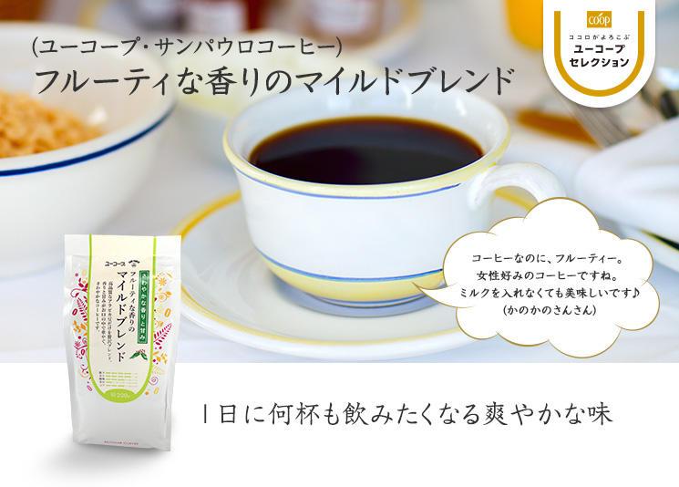 1日に何杯も飲みたくなる爽やかな味 (ユーコープ・サンパウロコーヒー)フルーティーな香りのマイルドブレンド コーヒーなのに、フルーティー。 女性好みのコーヒーですね。ミルクを入れなくても美味しいです♪ (かのかのさんさん)