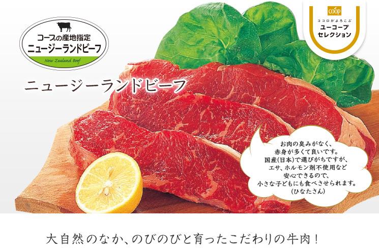 大自然のなか、のびのびと育ったこだわりの牛肉! コープの産地指定 ニュージーランドビーフ
