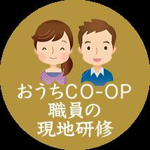 おうちCO-OP職員の現地研修