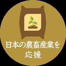日本の農畜産業を応援