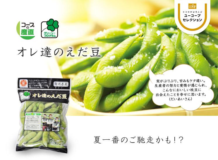 夏一番のご馳走かも!? グリーン・プログラム オレ達のえだ豆 実がぷりぷり、甘みもケタ違い。生産者の努力と愛情が感じられ、こんなにおいしい枝豆に出会えたことを幸せに思います。(だいあいさん)