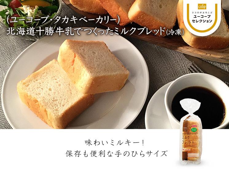 味わいミルキー! 保存も便利な手のひらサイズ (ユーコープ・タカキベーカリー)北海道十勝牛乳でつくったミルクブレッド(冷凍)