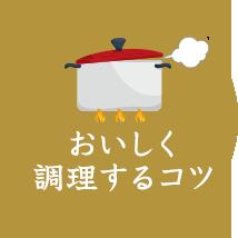おいしく調理するコツ